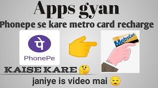 Recharge metro card through phone pe l very easy and simple
