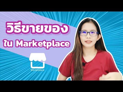 วิธีโพสต์ขายของใน Facebook Marketplace ด้วยมือถือ [Facebook Marketplace-EP1]
