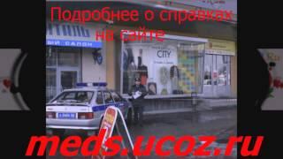видео Мед справка 086у 500 рублей