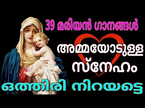 39 mother mary songs malayalam for may 2018 prayers holy mass visudha kurbana novena bible convention christian catholic songs live rosary kontha jesus   prayers holy mass visudha kurbana novena bible convention christian catholic songs live rosary kontha jesus
