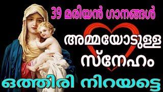 39 മരിയന് ഗാനങ്ങള് #അമ്മയോടുള്ള സ്നേഹം ഒത്തിരി നിറയട്ടെ # Mother Mary songs Malayalam for May 2018