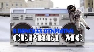 АТМОСФЕРНЫЙ КЛУБНЯК!!! CEPHEI MC - В Поисках Открытий
