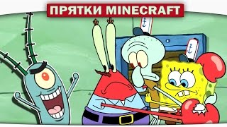 ч.10 ЛУЧШИЕ ПРЯТКИ в Красти Крабс - Прохождение Карт Minecraft