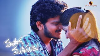 Mooga Manasulu Theatrical Trailer || Mahesh Kanakala || Surbhi Singhawal