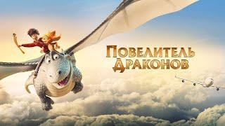Повелитель драконов 2020 Смотреть онлайн русский трейлер к фильму