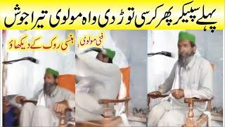 Very Funny Molvi Taqreer Hansi Rok K Dekhao Funny Video First Time Latest Funny Clip MTV