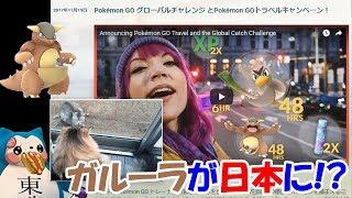 【ポケモンGO】ガルーラが日本に出現?グローバルチャレンジの内容