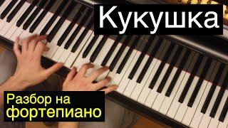 "Евгений, как сыграть...? / Кино - ""Кукушка"" (видеоурок 11)"