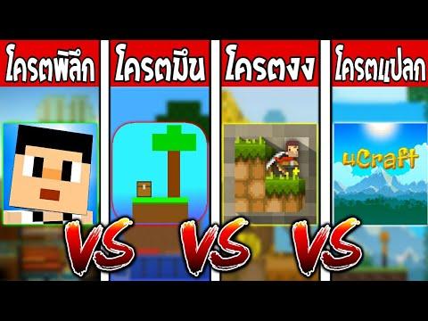 ✔The Blockheads VS SkyLand VS LostMiner VS uCraft!! รวมเกมสี่เหลี่ยม 2D สไตล์มายคราฟ!!!