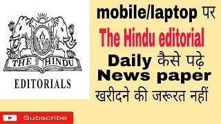 How to read daily the hindu editorial on your mobile by success way screenshot 4