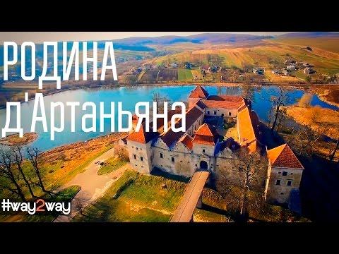 Свиржский замок или Путешествие на Родину дАртаньяна.