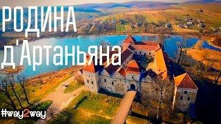 Свиржский замок или Путешествие на Родину д'Артаньяна.