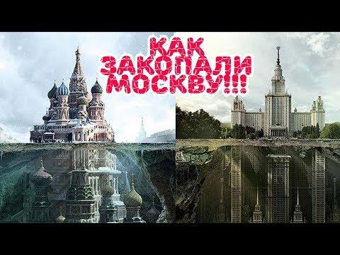 Москву не откопали, а закопали, ДОКАЗАТЕЛЬСТВА. Подземная Москва. Вместо урока истории. - Видео онлайн