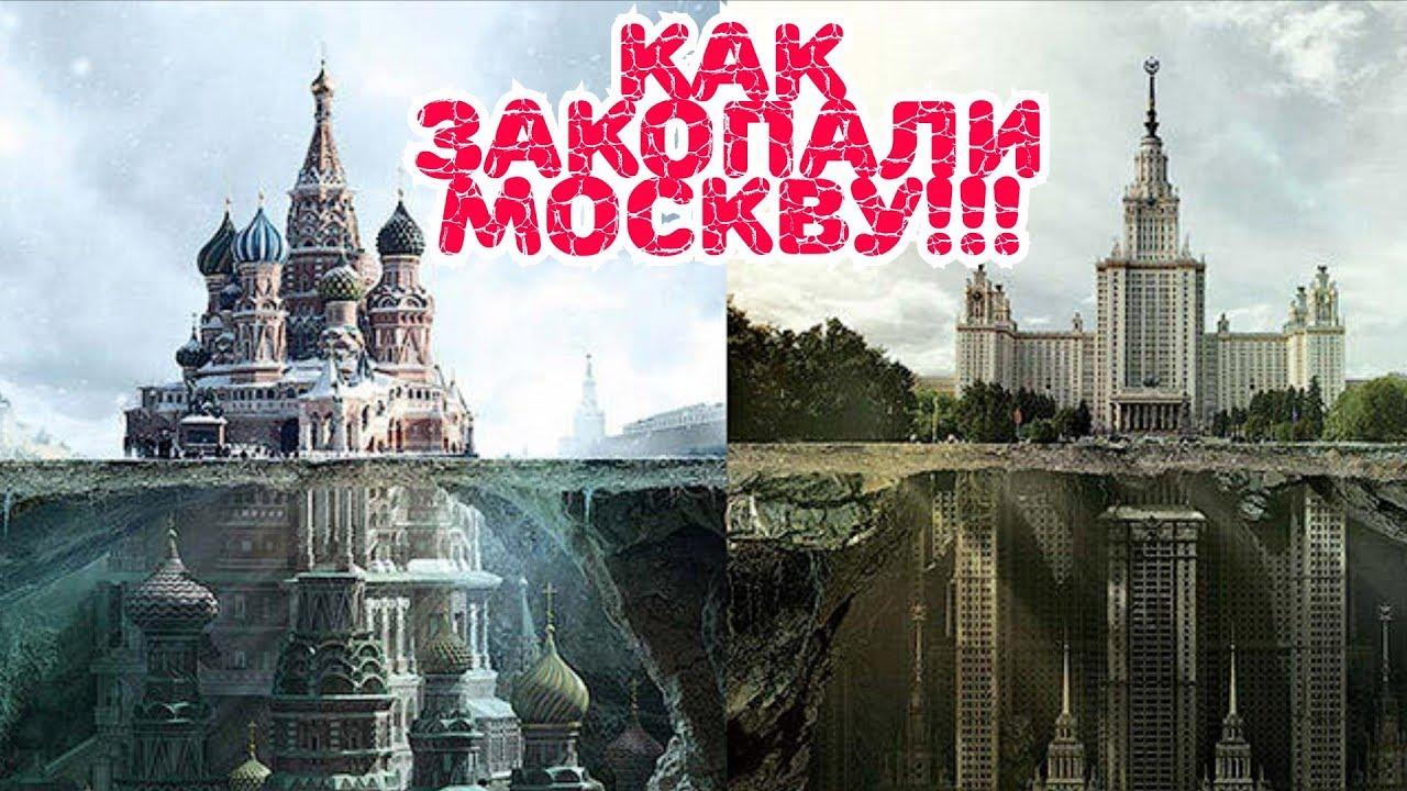 Москву не откопали, а закопали, ДОКАЗАТЕЛЬСТВА. Подземная ...