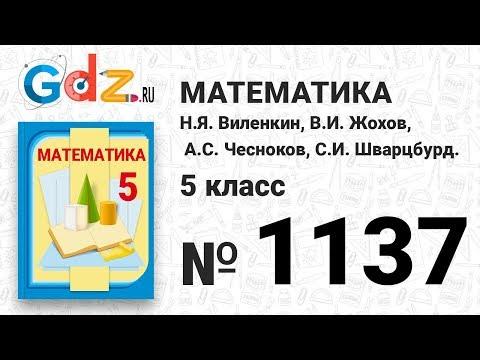 № 1137- Математика 5 класс Виленкин