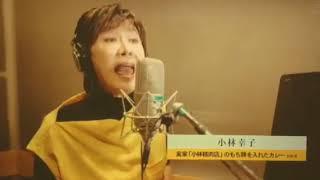 東京会議□ カレーライスのうた 山川恒一さん・作詞作曲 松任谷正隆 ・仮...