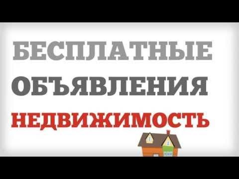 Бесплатные объявления недвижимость Продать купить дом квартиру видео онлайн