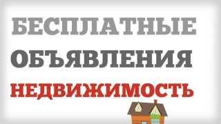 Бесплатные объявления недвижимость Продать купить дом квартиру видео онлайн(, 2015-04-19T18:45:43.000Z)