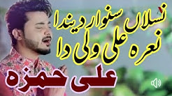 Download Naslan Sawar Denda Naara Ali Wali Da mp3 free and mp4