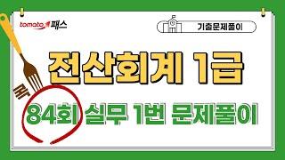 [전산회계 1급 인강 / 토마토패스] 84회 기출문제 …