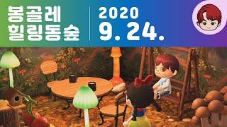 Animal Crossing 힐링동숲  20.09.24…