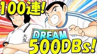 【たたかえドリームチーム グローバル】実況#777 ←縁起良すぎ!ドリコレ100連!100 Pulls aiming for Ishizaki!【Captain tsubasa dream team】