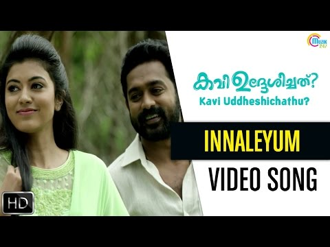 Kavi Uddheshichathu | Innaleyum Song Video | Asif Ali, Anju Kurian | Official