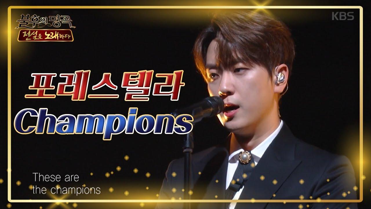 포레스텔라(Forestella) - Champions [불후의 명곡2 전설을 노래하다/Immortal Songs 2] 20200704