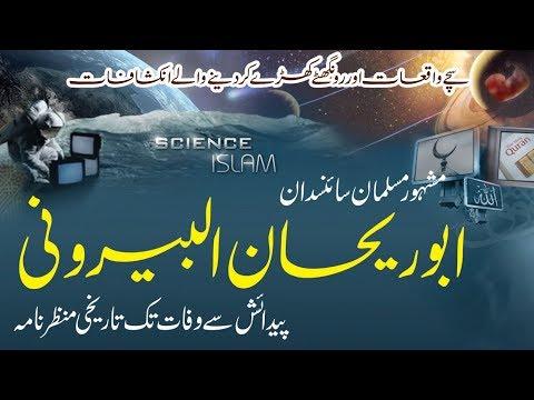 Abu Rehan Al Beruni | Famous Muslim Scientist | Complete History & Biography