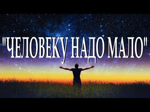 """...""""Человеку надо мало""""... - Роберт Рождественский. Читает Леонид Юдин"""