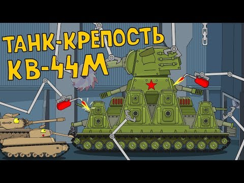 The fortress tank KV-44M / Cartoons about tanks