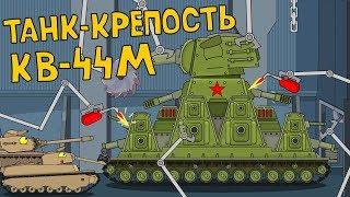 Танк-крепость КВ-44М Мультики про танки