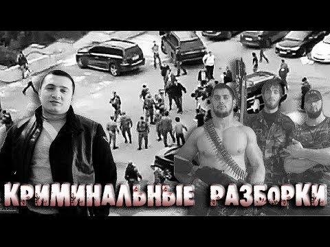 Армия Гули против Чеченской Группировкой