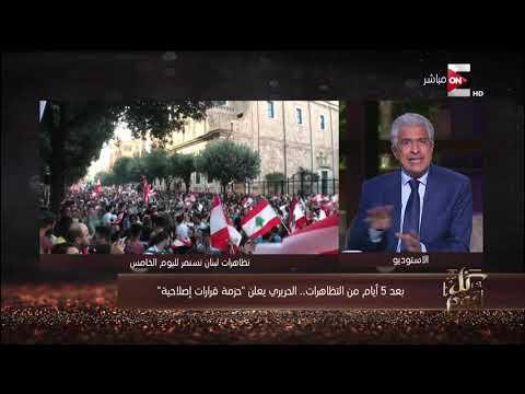 كل يوم - بعد 5 أيام من التظاهرات..الحريري يعلن حزمة قرارات إصلاحية