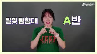 온라인 달빛탐험대 A반(목요일 반) - 입큰쌤 소개 영…