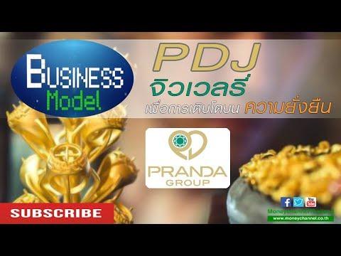 Business Model | PDJ จิวเวลรี่ เพื่อการเติบโตบนความยั่งยืน #21/02/18