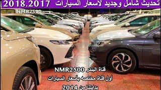 تحديث جديد  اسعار السيارات  معرض البريمي  لكزس لاندكروزر  ربع شاص هوندا كامري