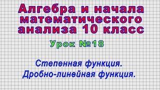 Алгебра 10 класс (Урок№18 - Степенная функция. Дробно-линейная функция.)