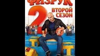 Физрук 2 сезон 40 серия смотреть онлайн