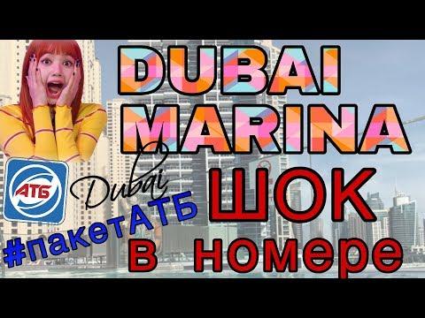 ОТДЫХ В ДУБАЕ. ДУБАЙ МАРИНА ОТЕЛЬ. InterContinental Dubai Marina.ТУР по НОМЕРУ