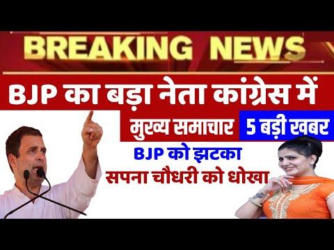 BJP का सांसद कांग्रेस में शामिल। 2019 loksbaha election, Today Breaking News! congress, Rahul Gandhi