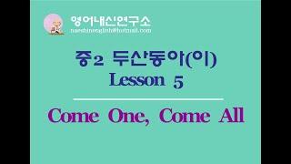2015년 개정 중2 두산동아(이) 5과 본문 설명