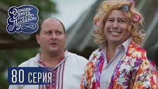 Однажды под Полтавой. Признание - 5 сезон, 80 серия | Комедийный сериал 2018