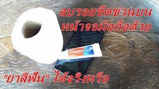 ลองทำดู Ep1 • โทรศัพท์จอแตกมีรอยยาสีฟันช่วยได้จริงเหรอ