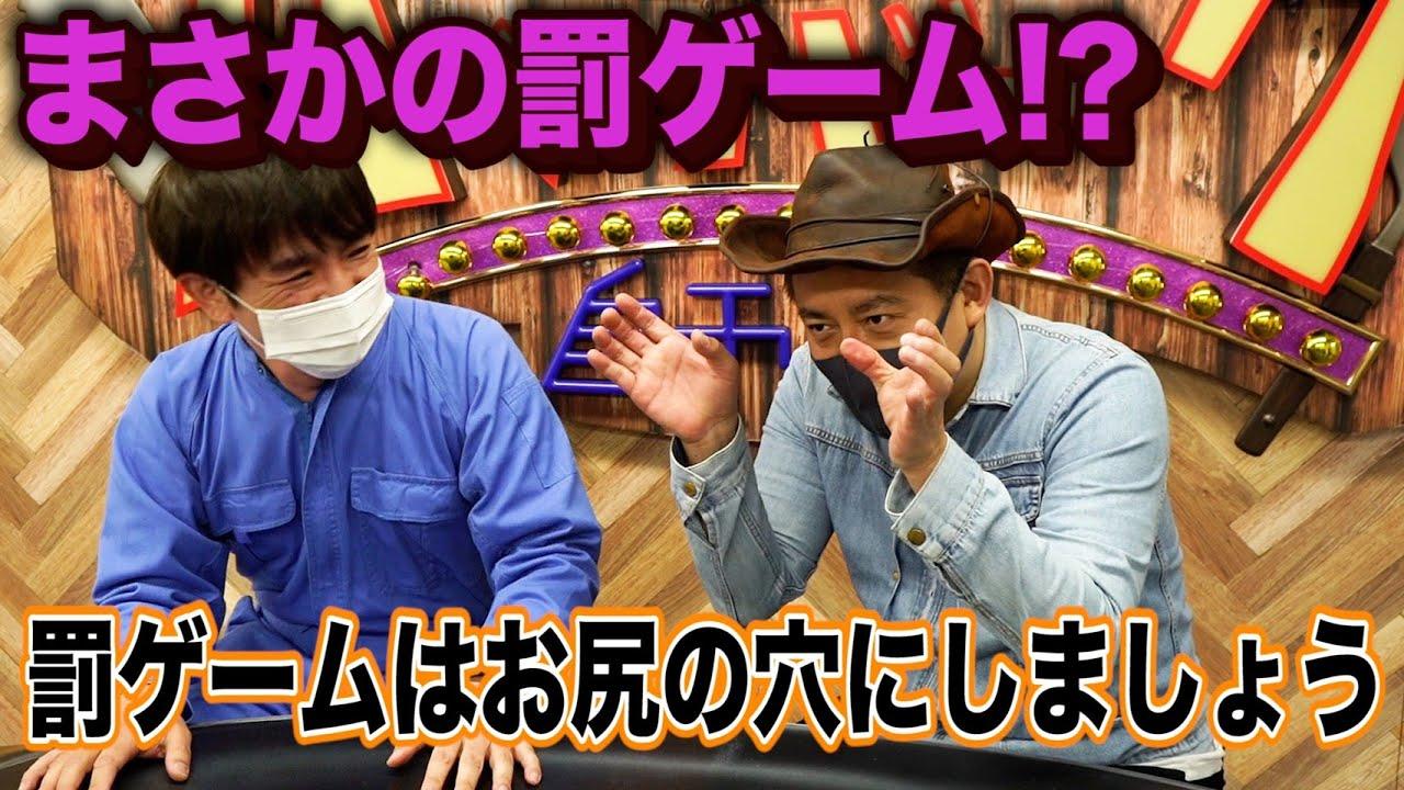 【罰ゲーム】vsよゐこ濱口さんとのボードゲーム対決、ついに決着・・・!