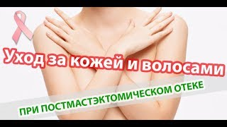 ЛИМФОСТАЗ РУКИ: Уход за кожей и волосами при постмастэктомическом отеке - Иван Макаров