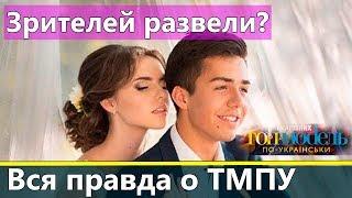 ВСЯ ПРАВДА о Топ-модель по-украински 2!