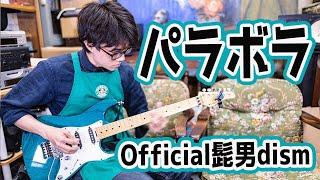 【パラボラ】ギター弾いてみた!【Official髭男dism】 チャンネルスタバンド