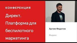 Вниз по воронке. Инструменты для ретаргетинга, Артем Федотов - Конференция Яндекс.Директа