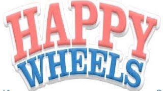 как сделать игру Happy Wheels на полный экран?-Twist поможет